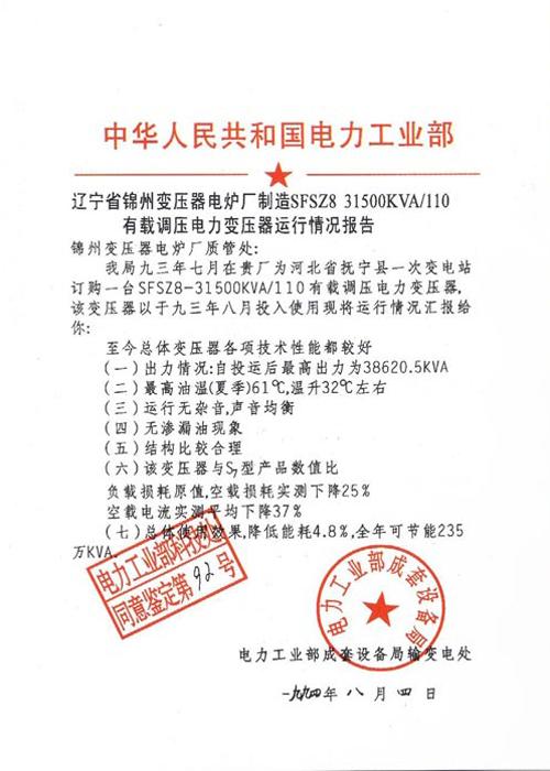 电力工业部文件
