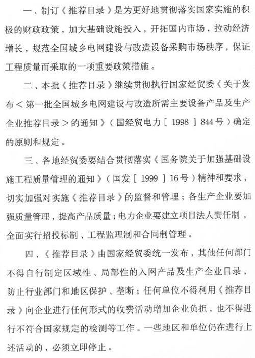 经贸委文件02