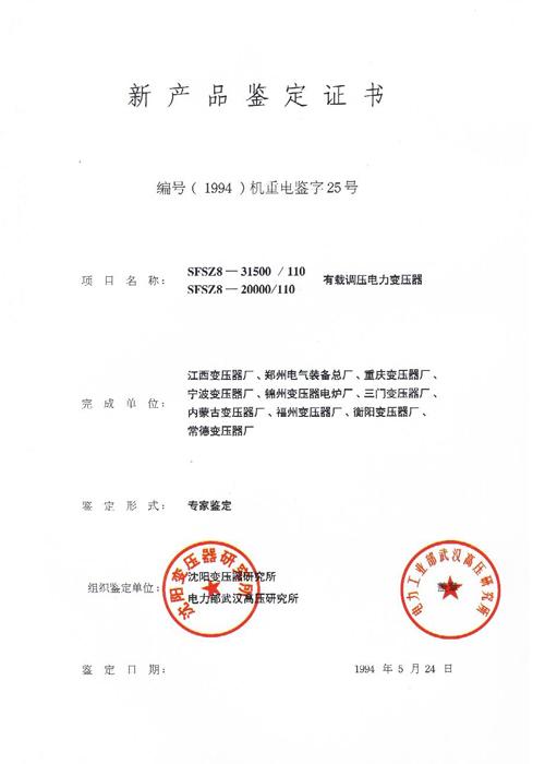 SFSZ8-31500新产品鉴定
