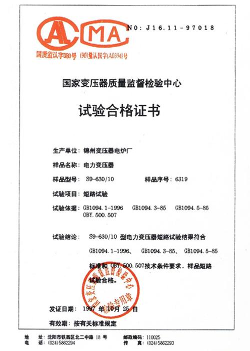 S9-630检验报告02