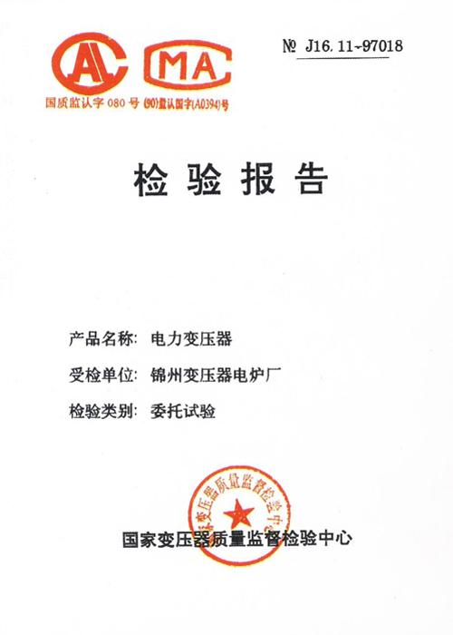 S9-630检验报告01