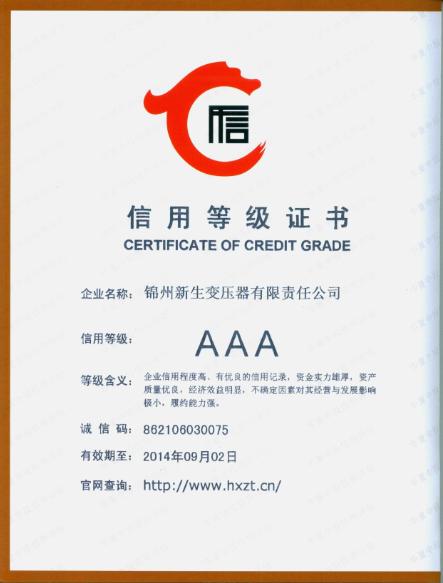 AAA信誉等级证书