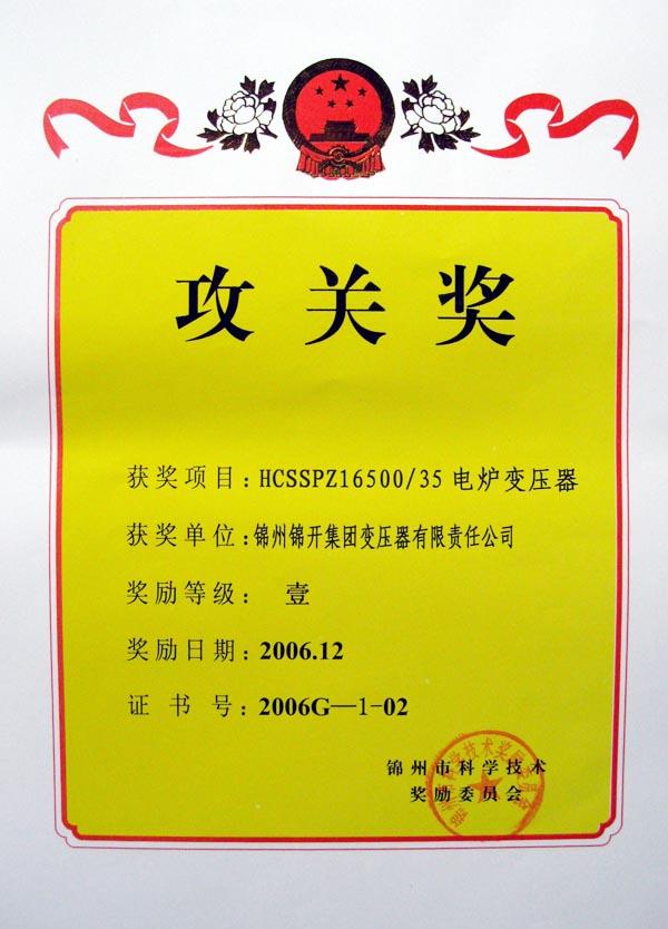 2006年16500炉变锦州市科技攻关一等奖